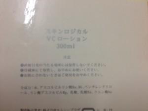 VCローション表示__